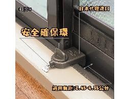 [日本進口]鋁門窗兒童安全鎖具防墜鎖防盜鎖-確保環型(小)~
