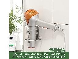 尋寶新天地*B38白鐵不銹鋼不鏽鋼浴室用品經典吹風機收納架*整齊不雜亂美容美髮業設計師使用
