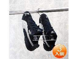 B14白鐵不銹鋼不鏽鋼晾曬架吊鞋架_3入裝*球鞋.運動鞋布鞋.登山鞋