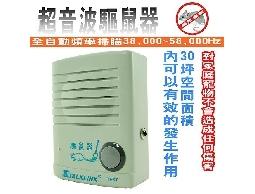 全自動頻率掃描超音波驅鼠器/驅蟲器*比捕鼠器.捕鼠籠老鼠籠黏鼠板殺蟲劑更省事.台灣製造