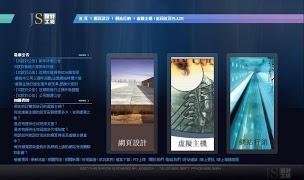 鑫禾設計工坊公司網站
