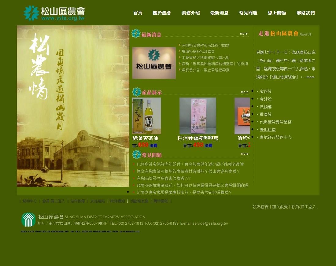 松山農會官方網站ssfa.org.tw