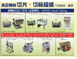 (統品) 溫體切肉機 軟性切片機 萬能切菜機 攪拌機 輸送機