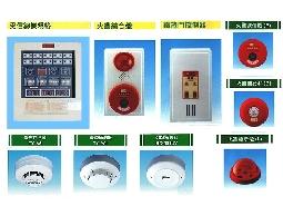 消防工程設計安裝、消防設備檢修申報、監視器系統安裝、消防設備維護保養