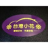 台灣小花汽車租賃有限公司