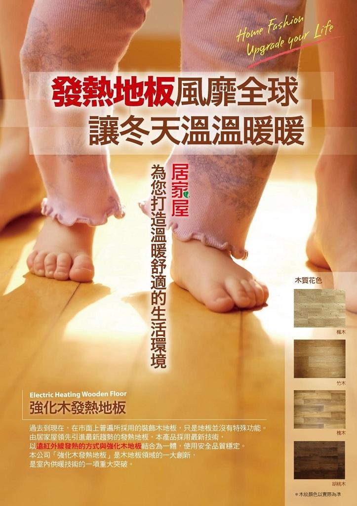 組合式強化木發熱地板