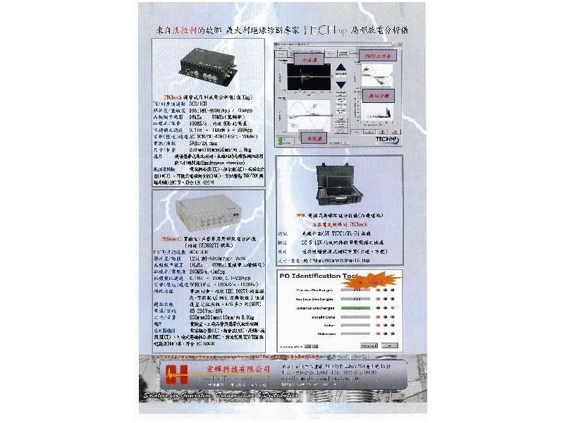 中高壓設備部份放電系統(PD警報器)