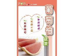 2013初芽手作茶-飲料/ 天然蔗糖.翡翠檸檬.冬瓜檸檬.芒果冰沙.葡萄柚綠茶.波霸奶茶
