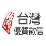 台灣優質徵信有限公司