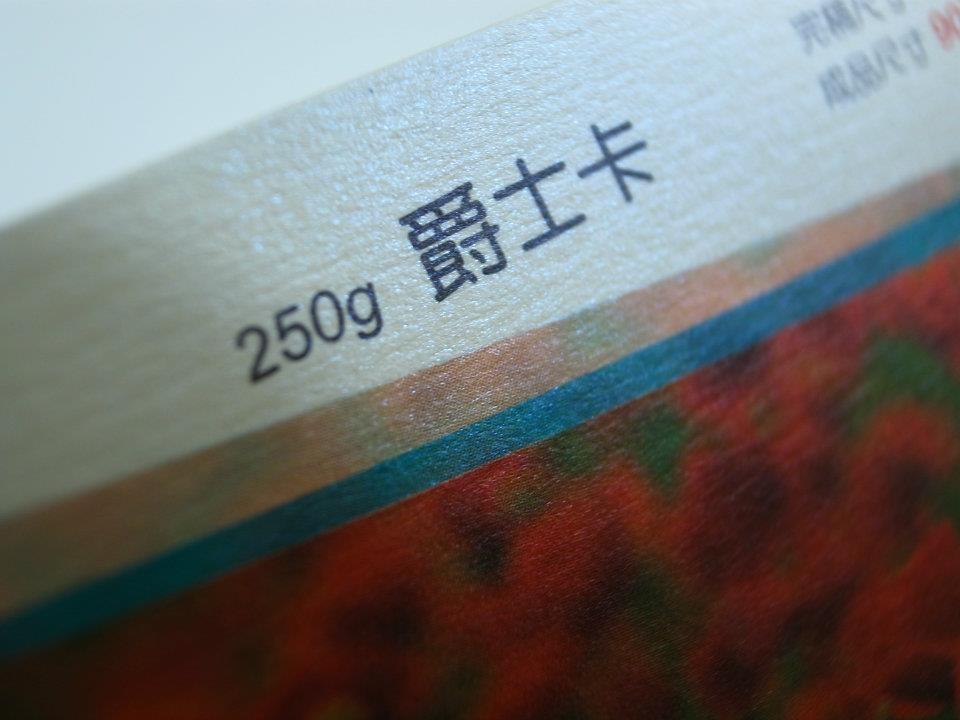 表面細紋印刷後表現出立體及若隱若現的光澤