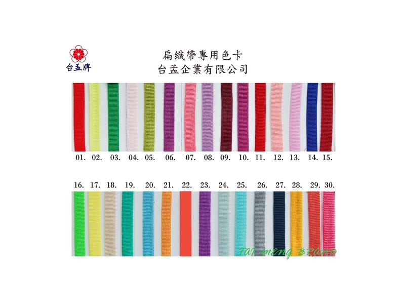 台孟企業有限公司-PP編織繩、可樂帶、子母帶、扁織帶、PP繩、水壺帶等,台灣專業大量製造