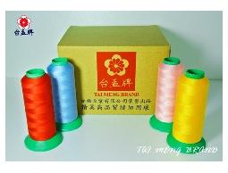台孟企業有限公司-棉紗龍(50/2)車縫線、平車線、拼布線、手縫線,台灣專業大量製造與批發