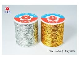 台孟牌 1mm 無彈性 迷你金蔥繩 銀蔥繩(金線束帶、鬆緊繩、彈性金線、金蔥帶、禮品包裝)