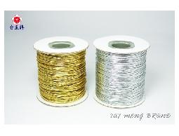 台孟牌 彈性 金蔥、銀蔥圓鬆緊帶 三種規格(金線束帶、鬆緊繩、彈性金線、金蔥帶、禮品包裝)