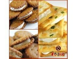 [留言抽獎]泰酥府‧網路超人氣牛軋糖手工餅免費試吃活動