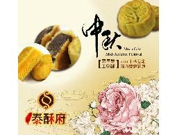 南投伴手禮-泰酥府2013中秋限定月餅、禮盒,開放預購