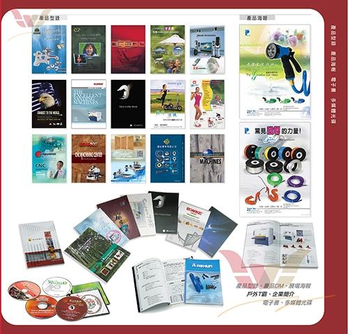 產品型錄、海報、光碟