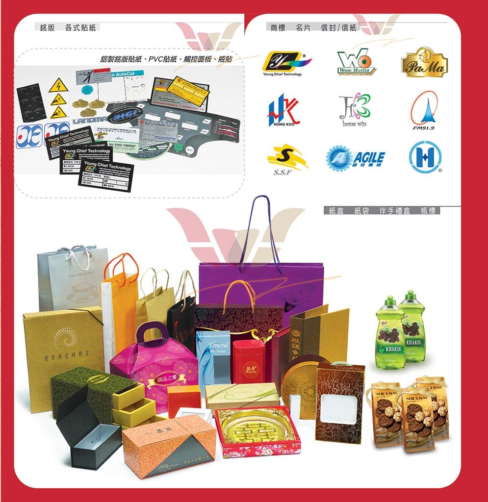 商標設計、各式貼紙、私版紙袋紙盒