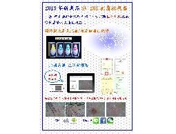 智慧型手機/平板電腦 專用肌膚檢視器