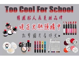 CocoLing★代購專區★Too Cool for School