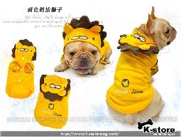 K-store寵物衣服批發【黃色奶油獅子】提供貓狗衣服、狗包、狗窩、狗床、寵物用品、狗屋