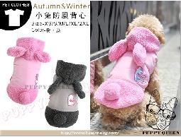 K-store寵物衣服批發【粉色/灰色小兔防風背】專賣寵物衣服、狗包、項圈、領結、寵物玩具