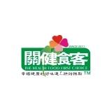 關健食客--台灣健康烘焙糕點名店