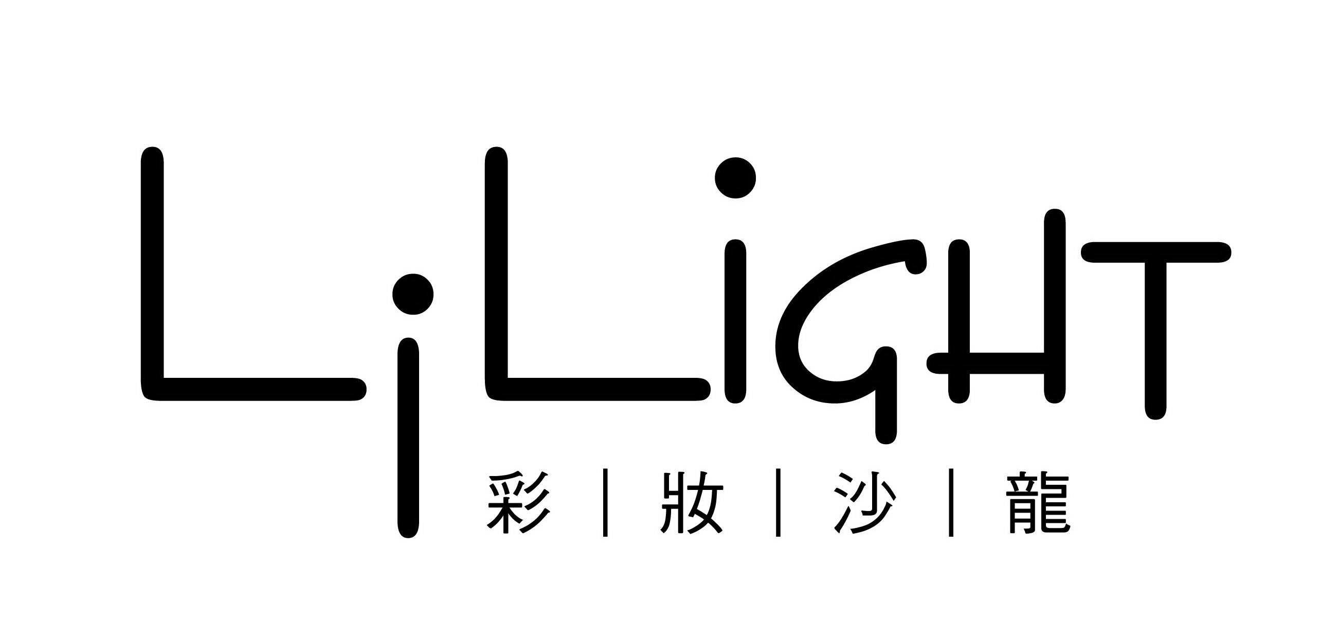 Li Light彩妝沙龍