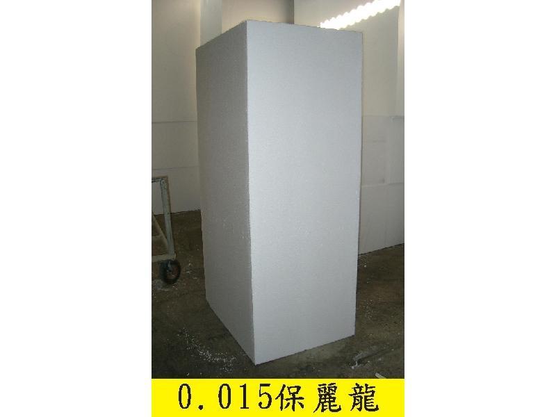 0.015保麗龍