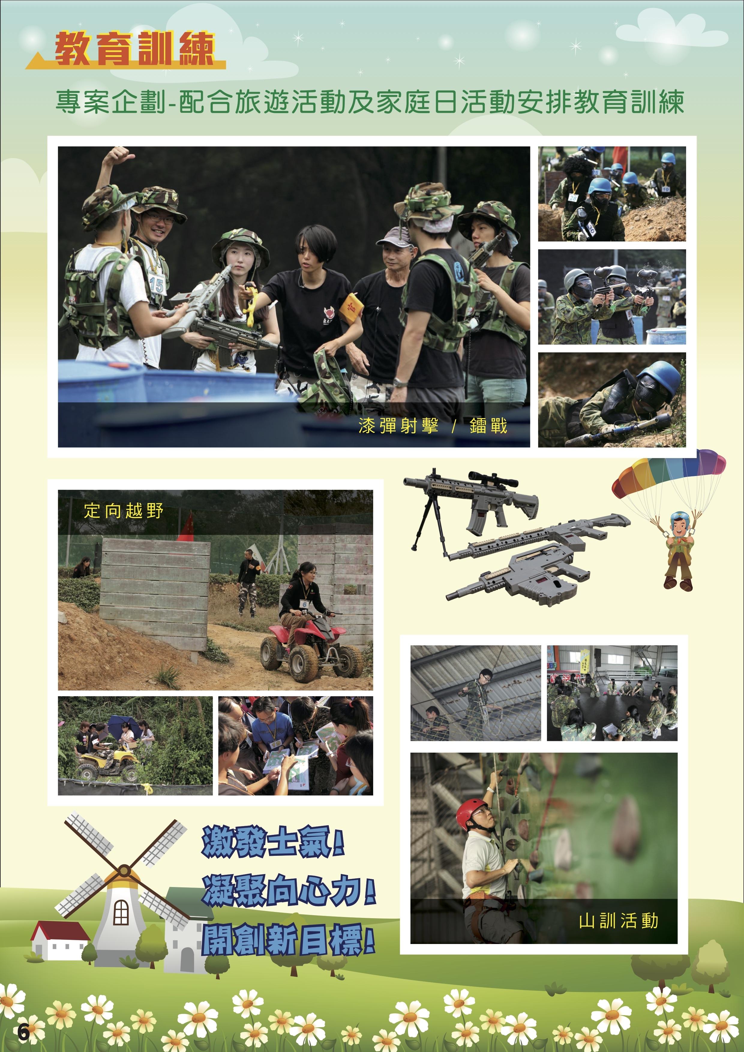 野戰山訓體驗營