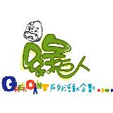 綠巨人戶外活動企業社