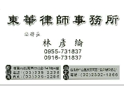 東華律師事務所