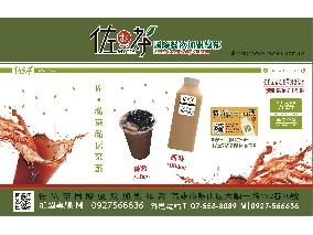 佐私茶-營業項目