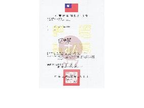 佐私茶【商標專利字號】