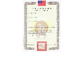 佐私茶【攤車商標專利字號】