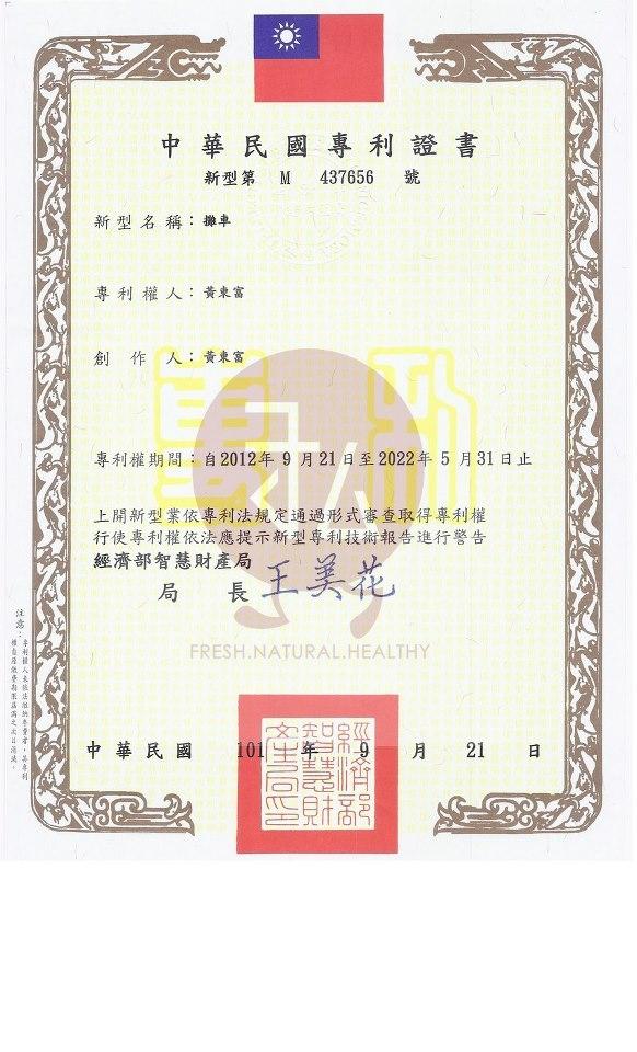 榮獲:台灣第一品牌