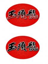 玉須龍日式炭火燒肉(天母本店)