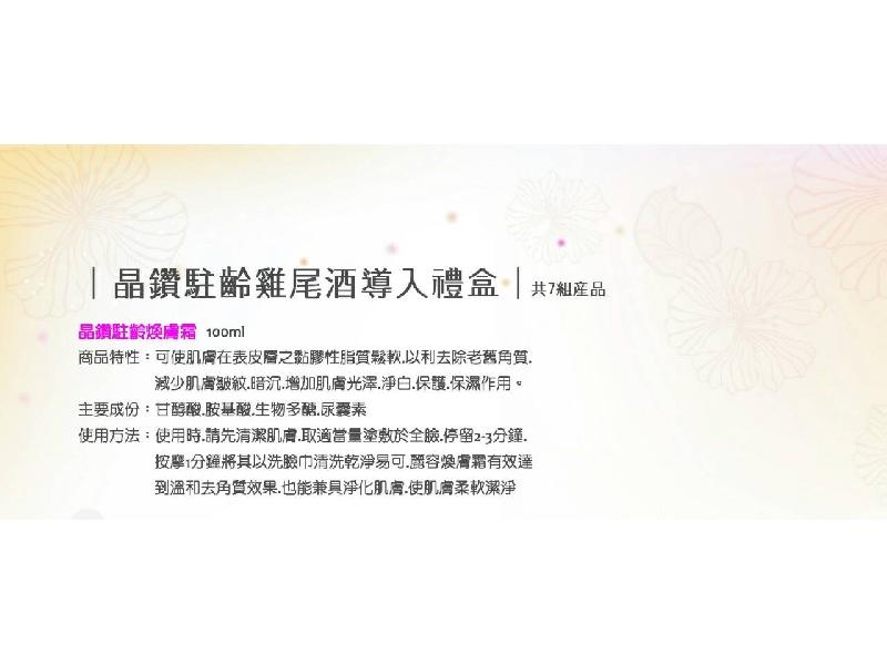 台灣駐顏煥膚霜駐顏煥膚霜能溫和的幫助老廢角質去除,促成保養品成分更容易吸收