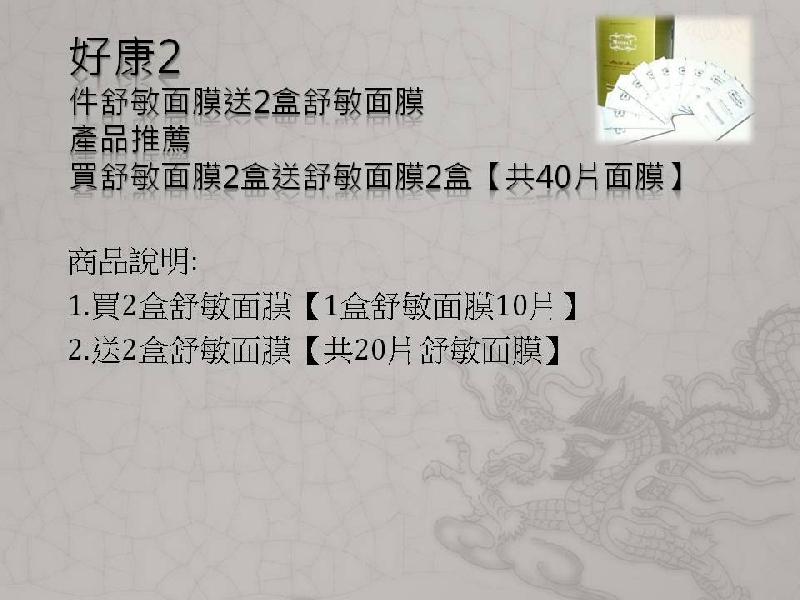 日本.台灣.越南賣墨笛思產品舒敏保濕隱形面膜買2盒送2盒改善肌膚乾燥缺水