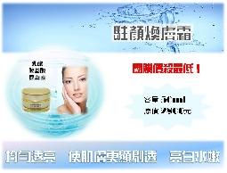 日本.台灣.越南批發墨笛思產品賣駐顏煥膚霜溫和的幫助老廢角質去除,促成保養品成分更容易吸收