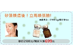 大陸日本越南洽詢專賣海綿矽藻煥膚批發.一組699元洽詢技術教學