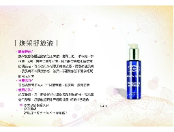 台灣大陸越南高雄賣煥采舒敏液.商品特色:喚采舒敏液含有高濃度保濕因子