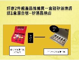 大陸日本越南洽詢專賣海綿矽藻煥膚買一盒+送1盒硅矽煥膚教你使用