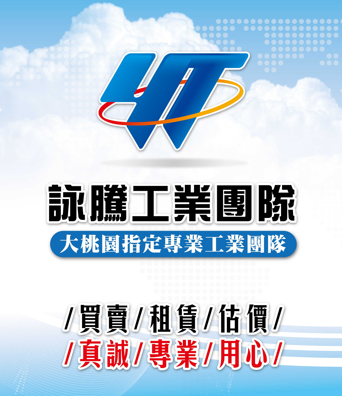 詠騰不動產有限公司