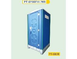 PT- 023SE III - 260 儲存式流動廁所(坐式)