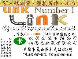 台灣製SUS 304 ST不鏽鋼雙壓接、配件(另件)君中五金、勝鈺能源科技、鋐霖配管材料