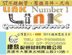 臺灣製造 304 雙壓接另件/經銷批發總欣配管材料