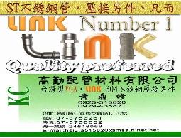 白鐵壓接管配件、ST不鏽鋼壓接另件/不銹剛冷水管壓接