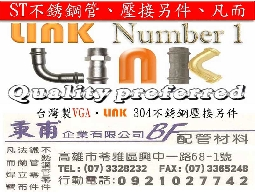 不銹鋼雙壓接另件,台灣製造品質精良,CNS正字標記廠,通過ISO 9001 認證製造廠