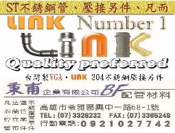 正宗台灣製造公司品牌-LINK USU 304不銹鋼壓接另件